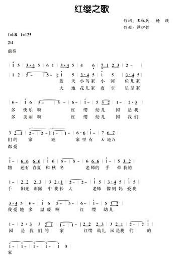 略阳教育之歌五线谱
