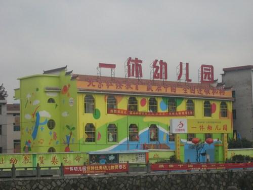 浙江省金华市浦江县一休幼儿园_北京红缨幼儿园连锁