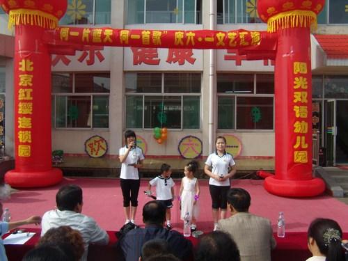 山西汾西阳光双语幼儿园六一主题活动