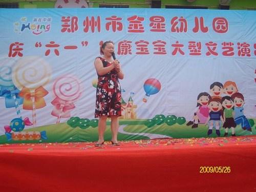 河南郑州金星幼儿园六一健康宝宝活动