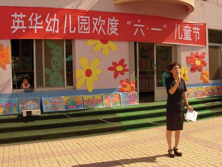 """天津英华幼儿园""""庆六一""""大型活动"""