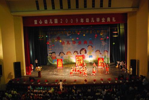 童心幼儿园2009年幼儿毕业典礼