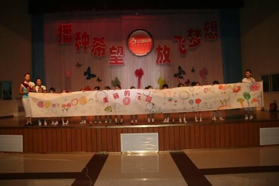北京红缨连锁邢台健美幼儿园毕业庆典