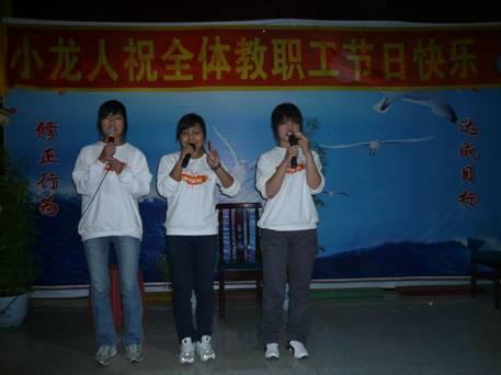 吉林梨树小龙人幼儿园教师节联欢晚会