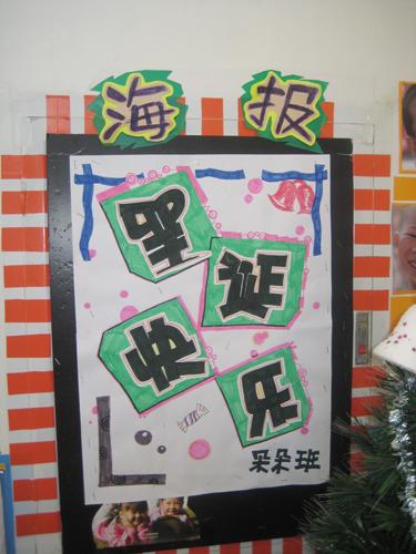 幼儿园圣诞节海报_幼儿园圣诞活动海报