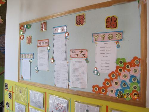 幼儿园家园联系栏装饰之五