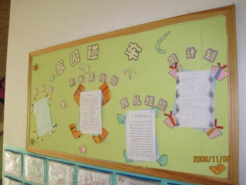 幼儿园家园联系栏装饰之三