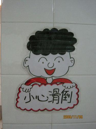 幼儿园卫生间:小心滑倒_红缨教育_做中国幼儿园连锁的