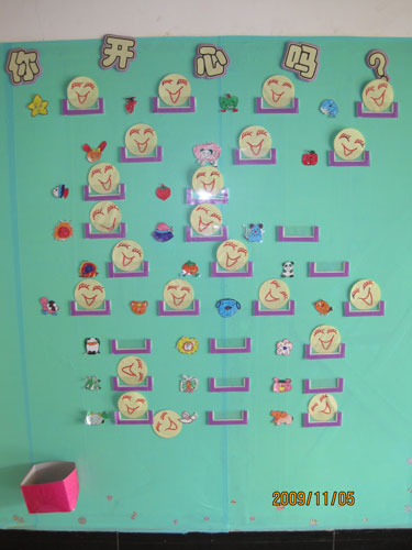 幼儿园心情记录-你开心吗?