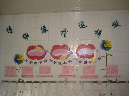 幼儿园卫生间墙面
