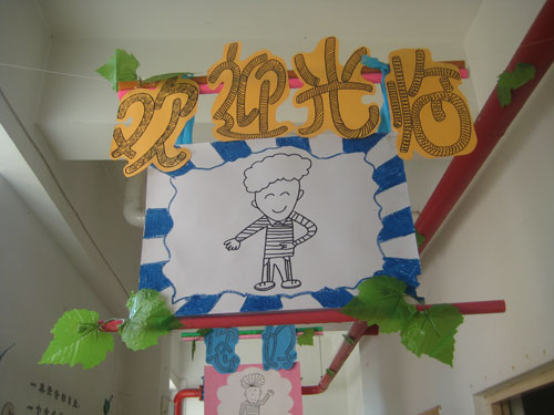 幼儿园走廊礼仪-欢迎光临