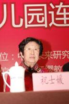 祝士媛:北京师范大学教授