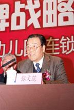 张文范:中国未来研究会理事长