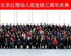 红缨加盟连锁3周年庆典