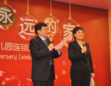 王红兵总裁、杨瑛总园长致联欢开场辞