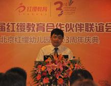 王红兵总裁做2010年发展报告