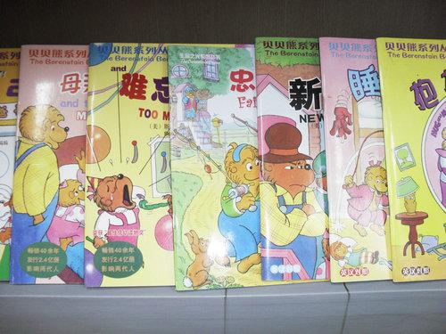 教师儿童绘本分享阅读