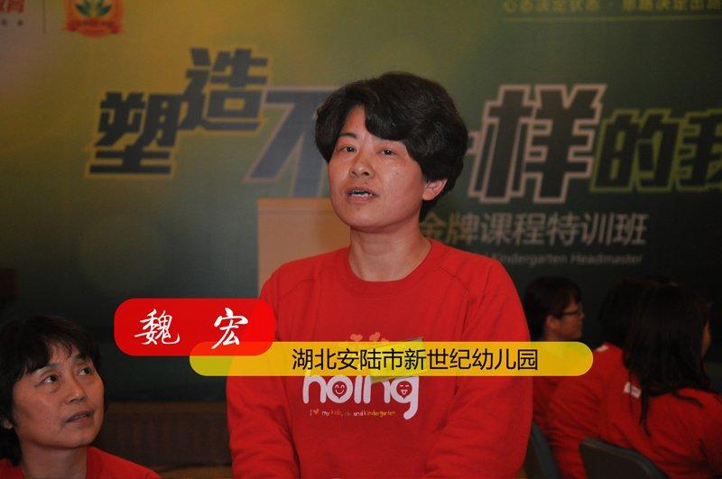 安陆新世纪幼儿园魏宏