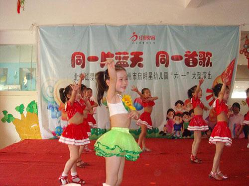舞蹈:《可爱的小明星》