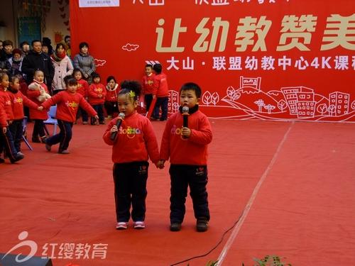 河南焦作大山联盟幼儿园举行4k课程展示