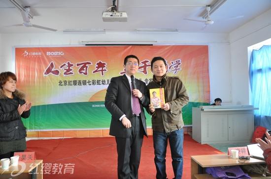 鄄城七彩虹幼儿园召开科学育儿报告会