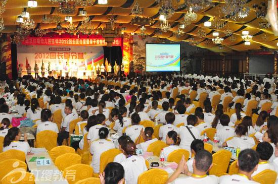 北京红缨幼儿园连锁暑期夏令营暨骨干教师中级培训班开幕仪式