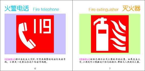 幼儿社会认知图片 火警电话与灭火器