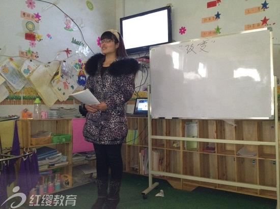 山东两红缨连锁园联合组织学习6周年庆典会议精神