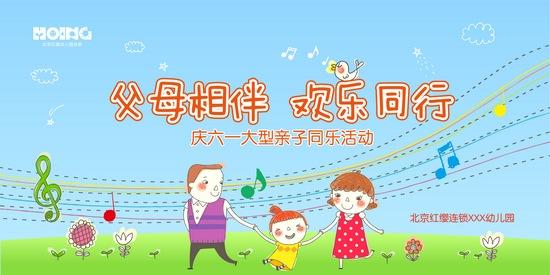 幼儿园教育活动方案设计示意图