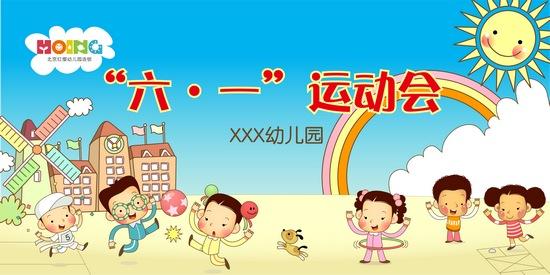 活动名称:XX幼儿园幼儿运动会      活动主题:我参与、我健康、我快乐。      活动目标:      (1)体验运动的快乐、竞争的乐趣以及规则意识及幼儿间的协作精神。      (2)体现教师和幼儿的朝气蓬勃、快乐活泼的精神面貌。      (3)展示幼儿体能、运动技能的发展情况。      活动时间:2013年6月1日上午9:00—11:30      活动地点:xx幼儿园操场      活动准备:      1、环境准备:彩旗、气球、彩带、条幅      2、宣传准备:三个年