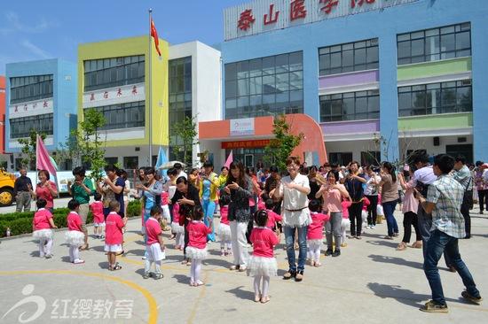 山东红缨泰山医学院幼儿园举办六一文艺演出活动