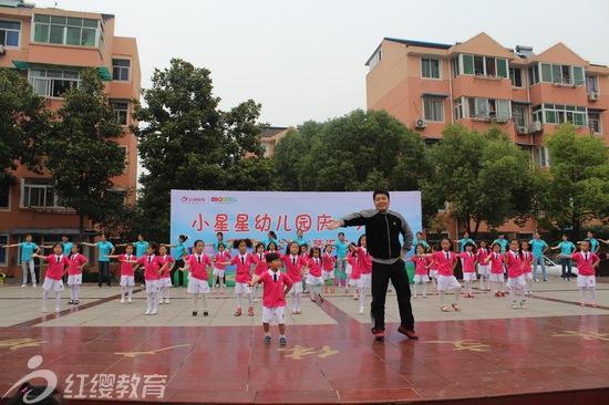 安徽芜湖红缨小星星幼儿园举办庆六一系列节目