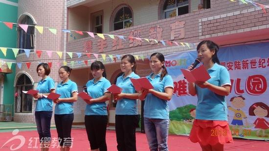 湖北安陆红缨新世纪幼儿园举办2013年毕业典礼