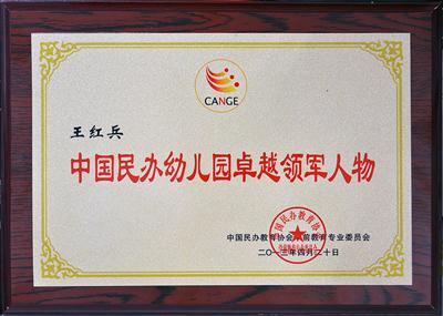 中国民办幼儿园卓越领军人物