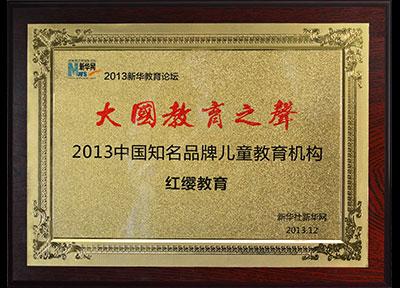 2013中国知名品牌儿童教育机构