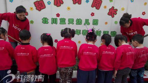 四川北川红缨蓝天幼儿园开展春植树活动