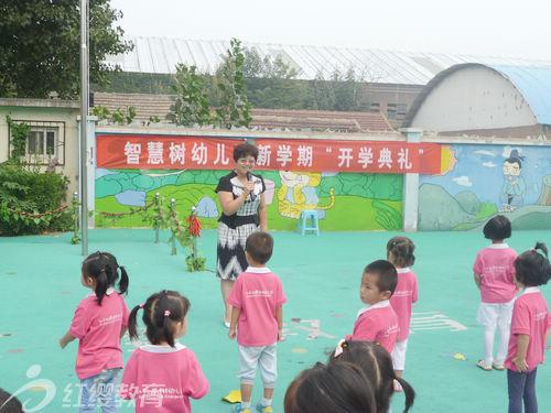 山东济南红缨智慧树幼儿园举办开学典礼