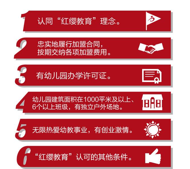红缨加盟条件