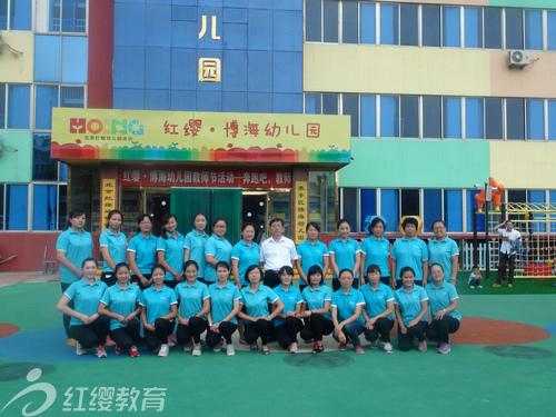山东潍坊红缨博海幼儿园举办教师户外拓展活动