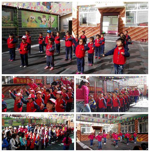 拉萨艺术幼儿园举办秋季亲子运动会