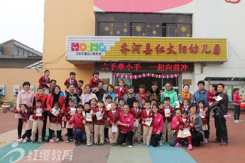 山东德州红缨齐河红太阳幼儿园举办冬季运动会