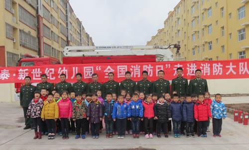 新世纪幼儿园组织消防实地观摩
