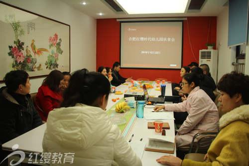 安徽合肥红缨滨湖时代幼儿园召开膳食委员会会议