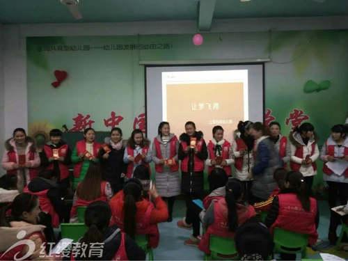 江西萍乡红缨向阳幼儿园举办2016首次内训