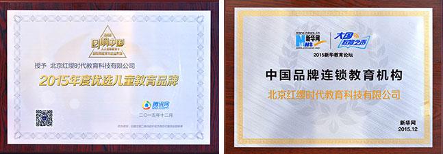 红缨教育2015年获奖