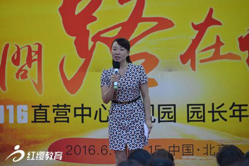 2016红缨旗舰园年中工作会议