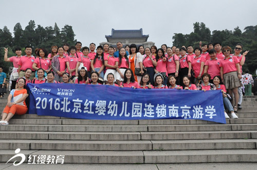 北京红缨幼儿园连锁南京游学圆满举行
