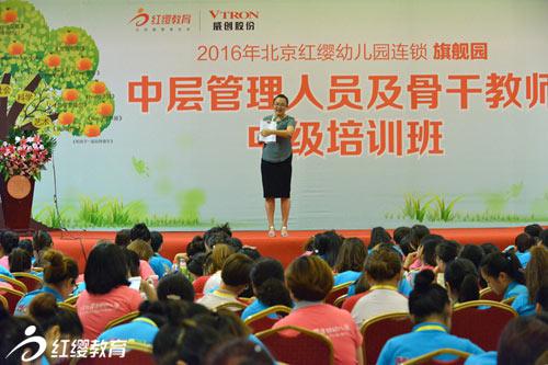 2016北京红缨幼儿园连锁中级培训盛大开启