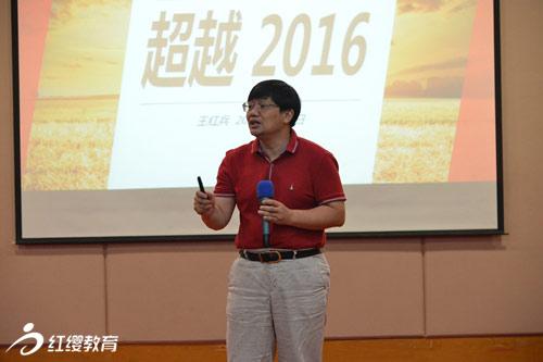红缨教育2016年中工作会议