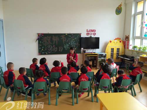 吉林长春红缨阳光幼儿园举办教师节活动